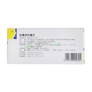 气片 白葡奈氏菌片(齐鲁制药有限公司)-齐鲁制药包装侧面图2