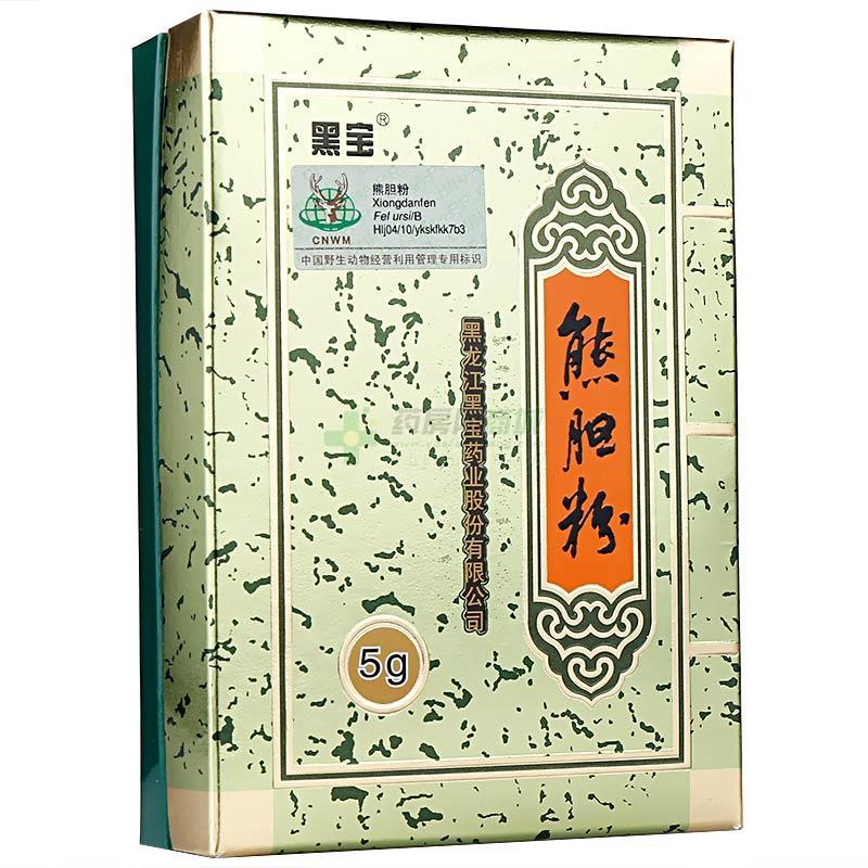 黑宝 熊胆粉(黑龙江黑宝药业股份有限公司)-黑龙江黑宝