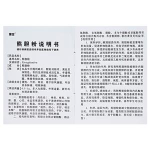 黑宝 熊胆粉(黑龙江黑宝药业股份有限公司)-黑龙江黑宝说明书背面图1