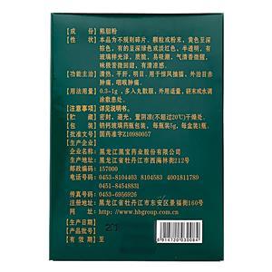 黑宝 熊胆粉(黑龙江黑宝药业股份有限公司)-黑龙江黑宝包装侧面图3