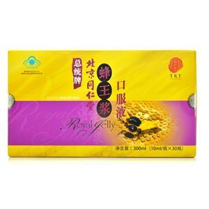 北京同仁堂蜂王浆口服液价格贵吗 30瓶的多少钱一盒
