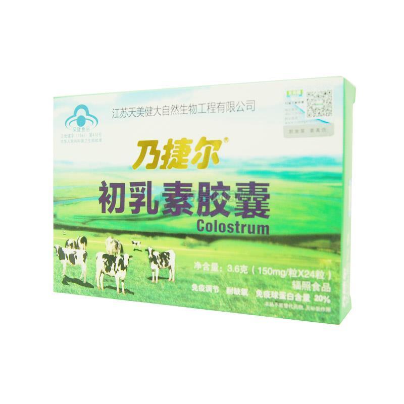 乃捷尔 初乳素胶囊(江苏吴中大自然生物工程有限责任公司)
