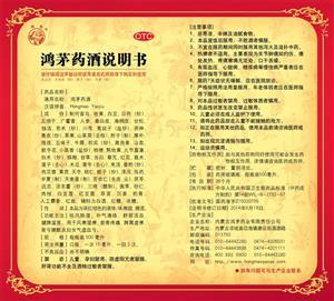 鸿茅 鸿茅药酒(内蒙古鸿茅药业有限责任公司)-内蒙古鸿茅说明书背面图1
