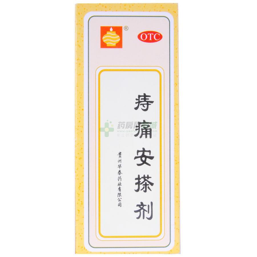 痔痛安搽劑(貴州威利德制藥有限公司)-貴州威利德