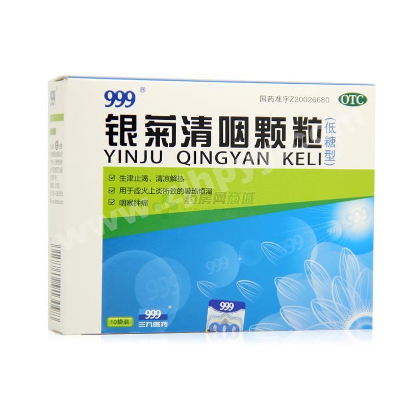 銀菊清咽顆粒(合肥華潤神鹿藥業有限公司)-華潤神鹿
