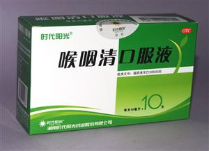 喉咽清口服液价格贵吗 10支的多少钱一盒