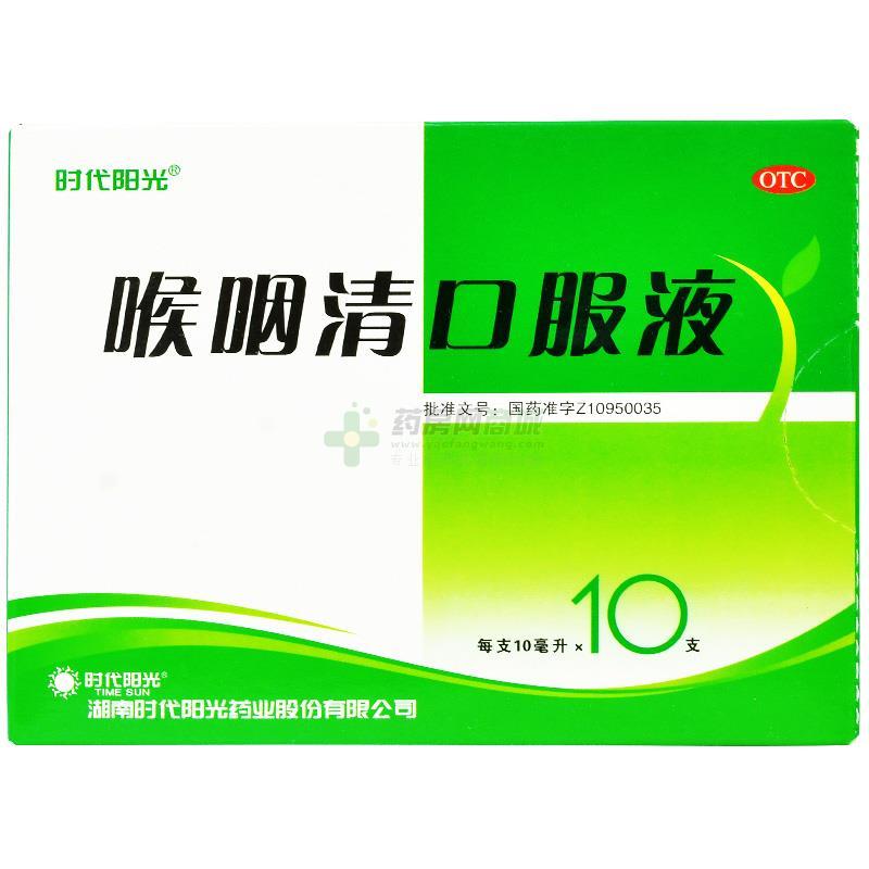 时代阳光 喉咽清口服液(湖南时代阳光药业股份有限公司)-湖南时代阳光