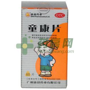 童康片(廣州康和藥業有限公司)-廣州康和