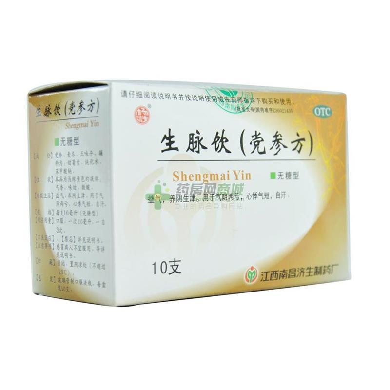 生脈飲(黨參方)(江西南昌濟生制藥有限責任公司)-濟生制藥