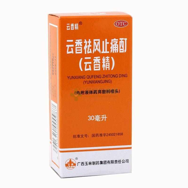 云香精 云香祛风止痛酊(云香精)(广西玉林制药集团有限责任公司)-广西玉林