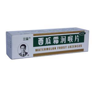 西瓜霜润喉片价格贵吗 24片的多少钱一盒