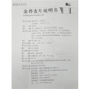 庆瑞 金荞麦片(黑龙江康麦斯药业有限公司)-黑龙江康麦斯说明书背面图1