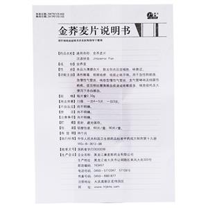 庆瑞 金荞麦片(黑龙江康麦斯药业有限公司)-黑龙江康麦斯包装细节图5