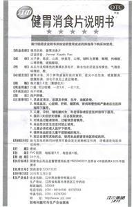 江中 健胃消食片說明書細節圖7