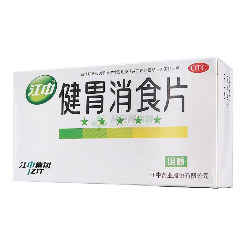 江中 健胃消食片(江中藥業股份有限公司)-江中藥業