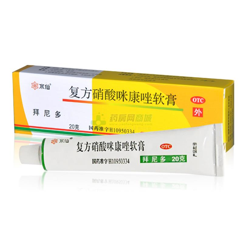 拜尼多 復方硝酸咪康唑軟膏(漳州無極藥業有限公司)-漳州無極