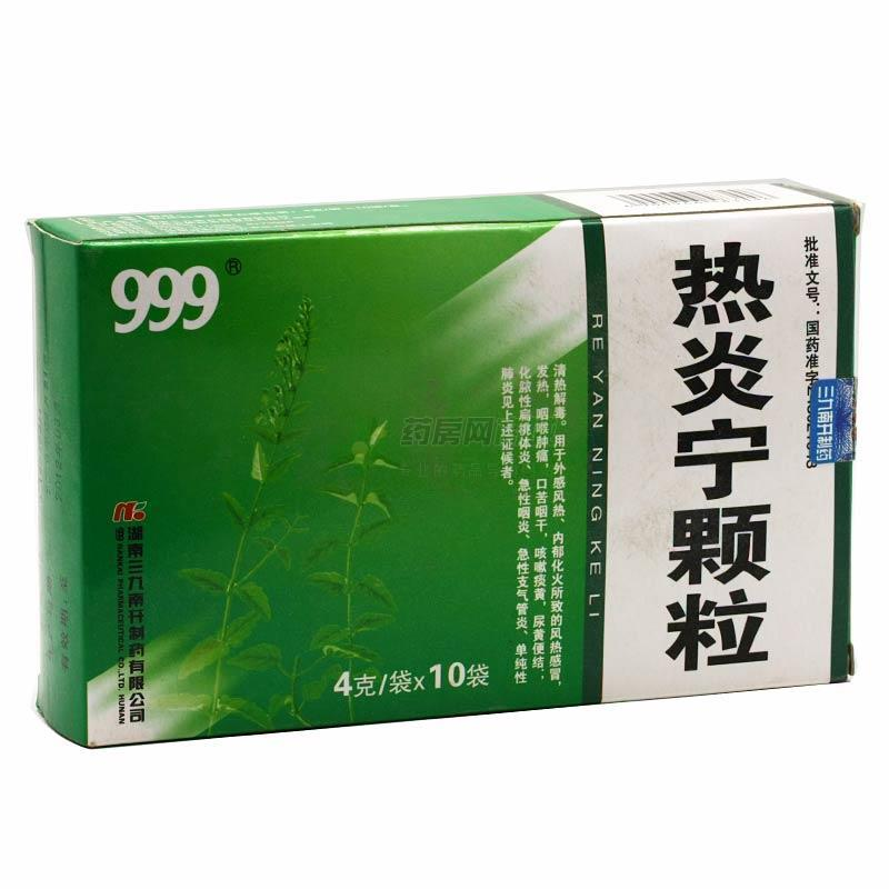 熱炎寧顆粒(華潤三九(郴州)制藥有限公司)-郴州制藥