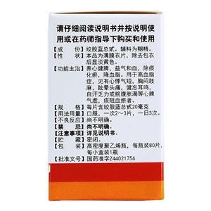 百世康 绞股蓝总甙片(广州白云山和记黄埔中药有限公司)-和记黄埔包装细节图2