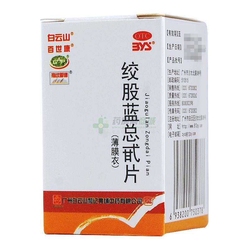 百世康 绞股蓝总甙片(广州白云山和记黄埔中药有限公司)-和记黄埔