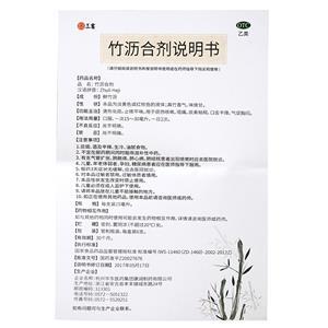 三吉 竹瀝合劑(杭州華東醫藥集團康潤制藥有限公司)-杭州華東康潤制藥說明書背面圖1