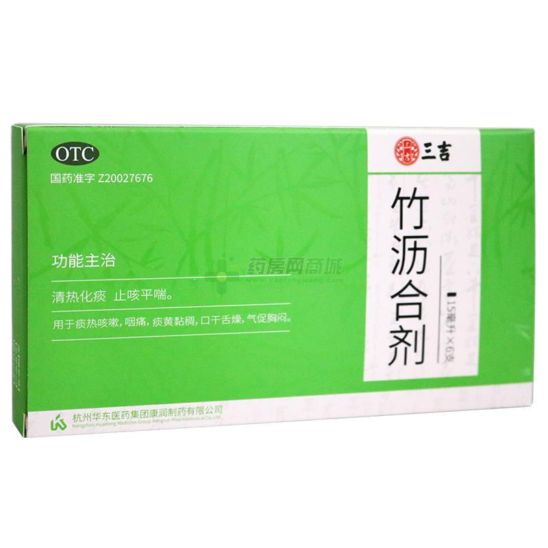 三吉 竹瀝合劑(杭州華東醫藥集團康潤制藥有限公司)-杭州華東康潤制藥