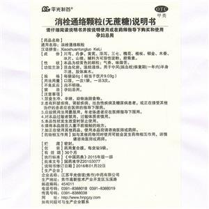 消栓通絡顆粒(江蘇平光信誼(焦作)中藥有限公司)-平光信誼焦作中藥說明書背面圖1