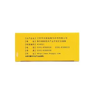 消栓通絡顆粒(江蘇平光信誼(焦作)中藥有限公司)-平光信誼焦作中藥包裝細節圖3