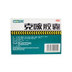 克刻 克咳膠囊(貴州益佰制藥股份有限公司)-益佰制藥包裝側面圖2