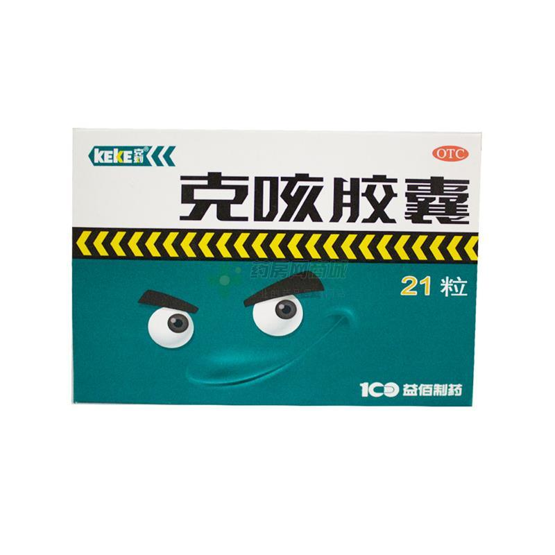 克刻 克咳膠囊(貴州益佰制藥股份有限公司)-益佰制藥