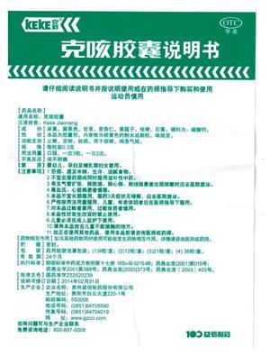 克刻 克咳膠囊(貴州益佰制藥股份有限公司)-益佰制藥說明書背面圖1