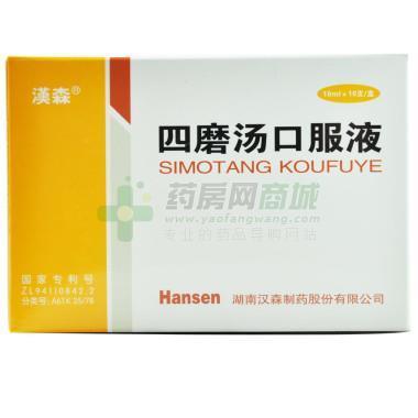 四磨汤口服液(湖南汉森制药股份有限公司)-湖南汉森