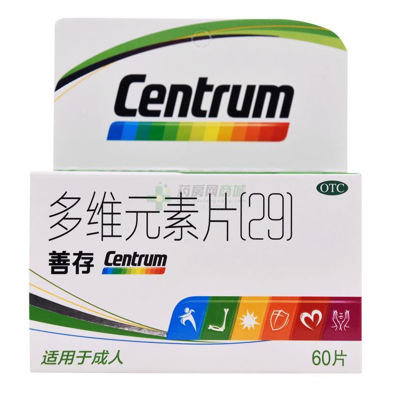 善存 多维元素片(29)(惠氏制药有限公司)-惠氏制药