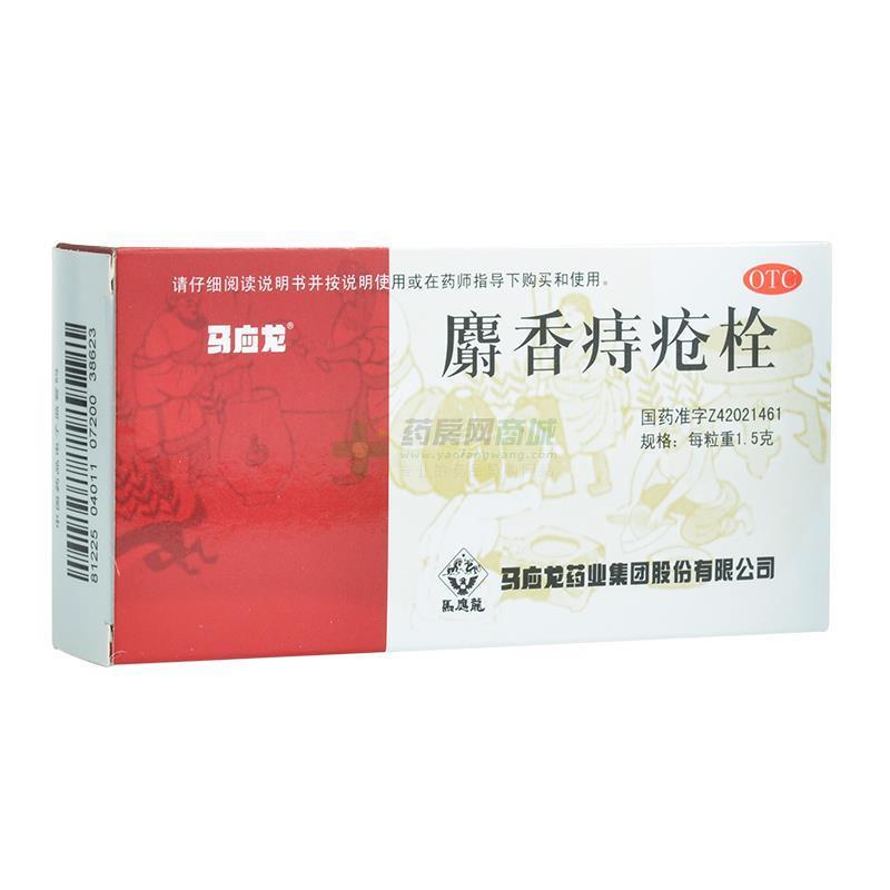 馬應龍 麝香痔瘡栓(馬應龍藥業集團股份有限公司)-馬應龍藥業