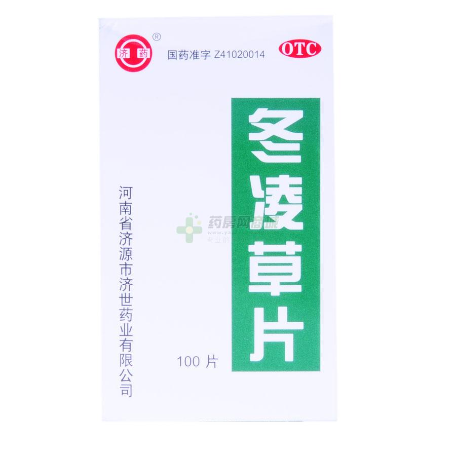 冬凌草片(河南省济源市济世药业有限公司)-河南济世