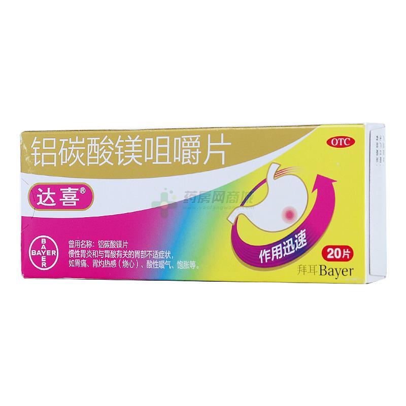 达喜 铝碳酸镁片(拜耳医药保健有限公司)-拜耳医药