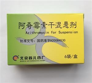 阿奇霉素干混悬剂价格贵吗 12袋多少钱一盒?