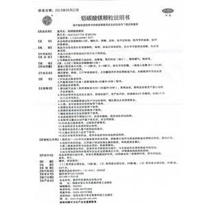 鋁碳酸鎂顆粒(泉州市靈源藥業有限公司)-泉州靈源說明書背面圖1