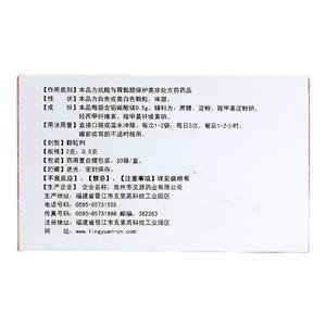 鋁碳酸鎂顆粒(泉州市靈源藥業有限公司)-泉州靈源包裝側面圖3