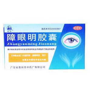 障眼明胶囊处方药还是非处方药?
