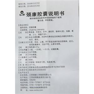 仁和 颈康胶囊(江西铜鼓仁和制药有限公司)-铜鼓仁和说明书背面图1
