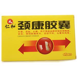 仁和 颈康胶囊(江西铜鼓仁和制药有限公司)-铜鼓仁和包装侧面图1