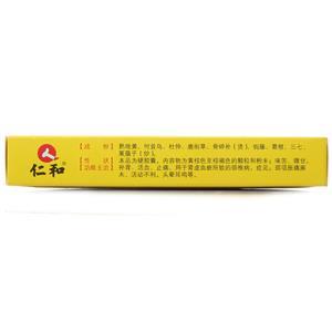 仁和 颈康胶囊(江西铜鼓仁和制药有限公司)-铜鼓仁和包装侧面图3