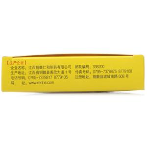 仁和 颈康胶囊(江西铜鼓仁和制药有限公司)-铜鼓仁和包装细节图2