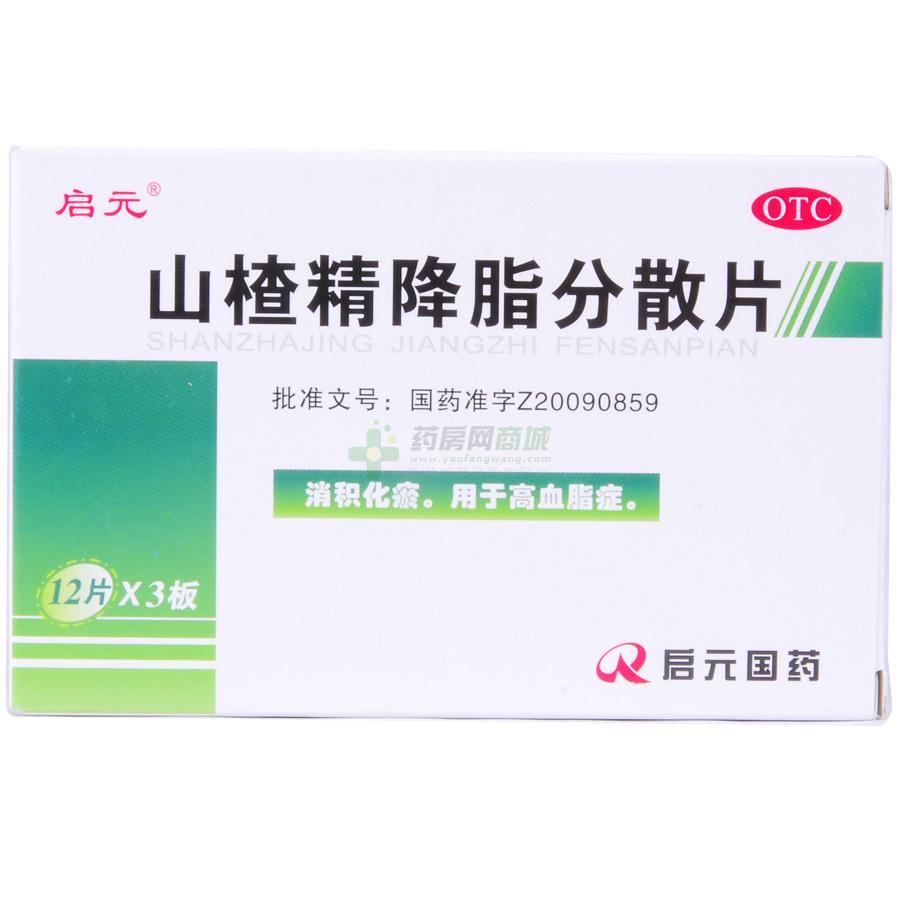 山楂精降脂分散片(宁夏启元国药有限公司)-宁夏启元