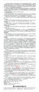 亿代 头孢丙烯胶囊(齐鲁制药有限公司)-齐鲁制药说明书背面图2