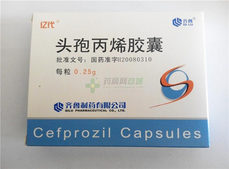 亿代 头孢丙烯胶囊(齐鲁制药有限公司)-齐鲁制药
