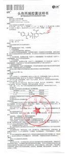 亿代 头孢丙烯胶囊(齐鲁制药有限公司)-齐鲁制药说明书背面图1