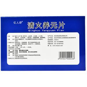 億人舒 清火養元片(武漢雙龍藥業有限公司)-武漢雙龍包裝側面圖2