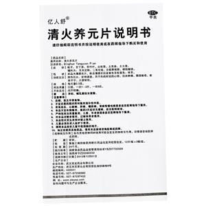 億人舒 清火養元片(武漢雙龍藥業有限公司)-武漢雙龍說明書背面圖1