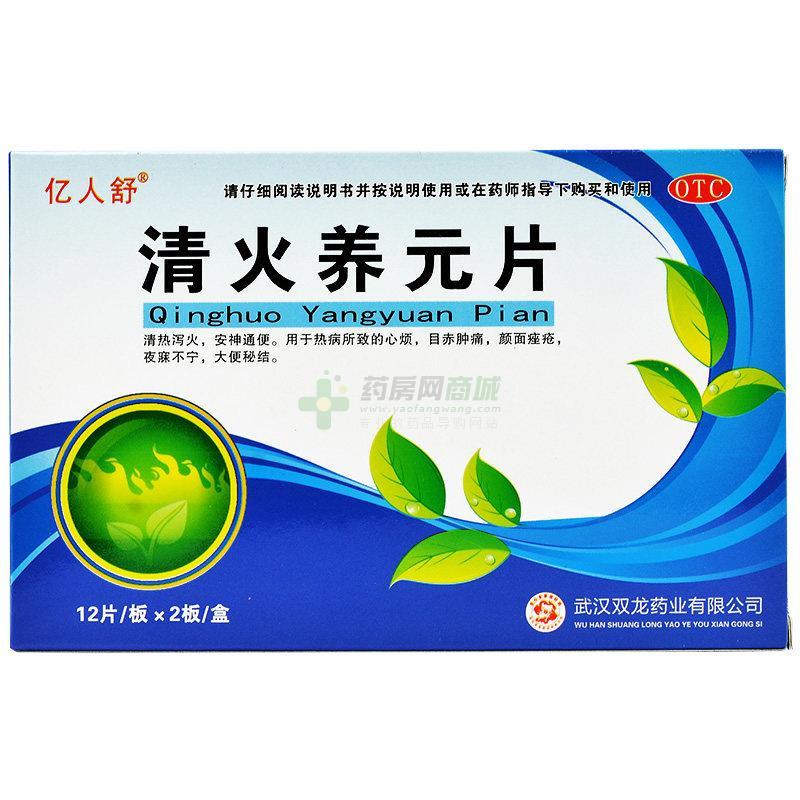億人舒 清火養元片(武漢雙龍藥業有限公司)-武漢雙龍